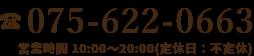 075-622-0663